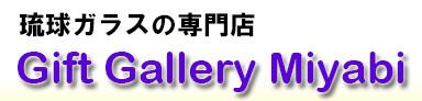 琉球ガラス専門店 Gift Gallery miyabi